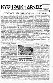 Κυθηραϊκή Δράσις, Φύλλο 3, 1-8-1936