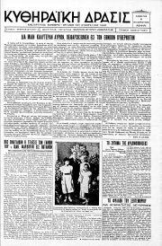 Κυθηραϊκή Δράσις, Φύλλο 4, 10-10-1936
