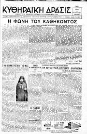 Κυθηραϊκή Δράσις, Φύλλο 5, 10-11-1936