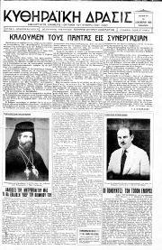 Κυθηραϊκή Δράσις, Φύλλο 6, 10-12-1936