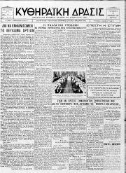 Κυθηραϊκή Δράσις, Φύλλο 7, 15-1-1937