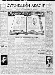 Κυθηραϊκή Δράσις, Φύλλο 8, 28-2-1937