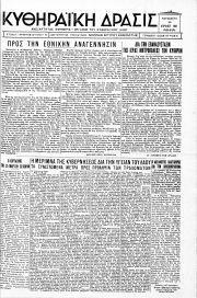 Κυθηραϊκή Δράσις, Φύλλο 10, 30-4-1937