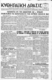 Κυθηραϊκή Δράσις, Φύλλο 13, 15-7-1937