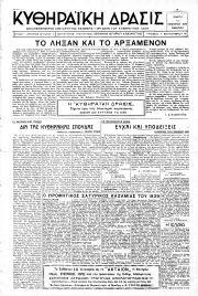 Κυθηραϊκή Δράσις, Φύλλο 40, 12-1-1939
