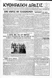 Κυθηραϊκή Δράσις, Φύλλο 43, 20-3-1939
