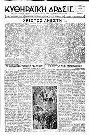 Κυθηραϊκή Δράσις, Φύλλο 44, 6-4-1939