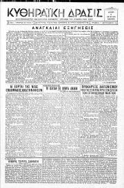 Κυθηραϊκή Δράσις, Φύλλο 45, 15-5-1939