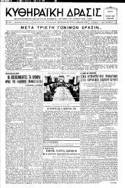 Κυθηραϊκή Δράσις, Φύλλο 46, 1-6-1939