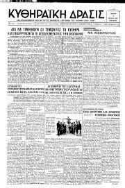 Κυθηραϊκή Δράσις, Φύλλο 47, 15-6-1939