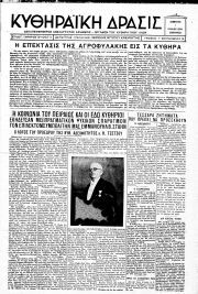 Κυθηραϊκή Δράσις, Φύλλο 48, 1-7-1939