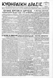 Κυθηραϊκή Δράσις, Φύλλο 49, 15-7-1939