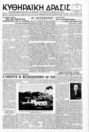 Κυθηραϊκή Δράσις, Φύλλο 50, 1-8-1939
