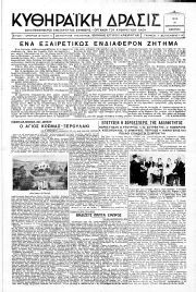 Κυθηραϊκή Δράσις, Φύλλο 42A, 28-2-1939