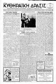 Κυθηραϊκή Δράσις, Φύλλο 42B, 28-2-1939