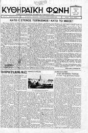 Κυθηραϊκή Φωνή, Φύλλο 1, 28-5-1936