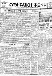 Κυθηραϊκή Φωνή, Φύλλο 2, 28-6-1936