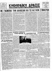 Κυθηραϊκή Δράσις, Φύλλο 64, 1-7-1945