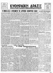 Κυθηραϊκή Δράσις, Φύλλο 66, 1-8-1945