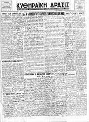 Κυθηραϊκή Δράσις, Φύλλο 67, 15-8-1945