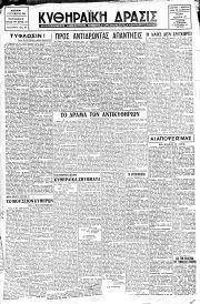 Κυθηραϊκή Δράσις, Φύλλο 68, 1-9-1945