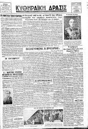 Κυθηραϊκή Δράσις, Φύλλο 69, 28-10-1945