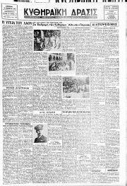Κυθηραϊκή Δράσις, Φύλλο 70, 15-11-1945