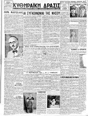 Κυθηραϊκή Δράσις, Φύλλο 71, 15-12-1945