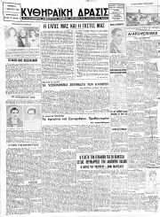 Κυθηραϊκή Δράσις, Φύλλο 72, 1-1-1946