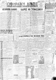 Κυθηραϊκή Δράσις, Φύλλο 73, 15-1-1946