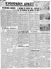 Κυθηραϊκή Δράσις, Φύλλο 74, 15-2-1946