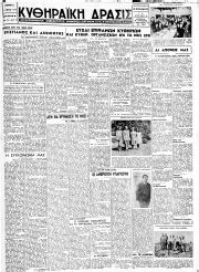 Κυθηραϊκή Δράσις, Φύλλο 97, 15-1-1948