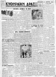 Κυθηραϊκή Δράσις, Φύλλο 98, 15-2-1948