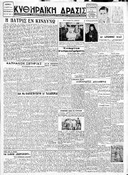 Κυθηραϊκή Δράσις, Φύλλο 99, 15-3-1948