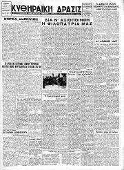 Κυθηραϊκή Δράσις, Φύλλο 100, 15-4-1948