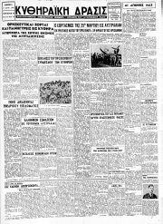 Κυθηραϊκή Δράσις, Φύλλο 101, 15-5-1948
