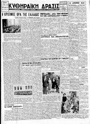 Κυθηραϊκή Δράσις, Φύλλο 102, 15-6-1948