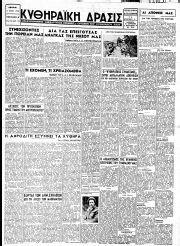 Κυθηραϊκή Δράσις, Φύλλο 103, 15-7-1948