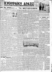 Κυθηραϊκή Δράσις, Φύλλο 104, 15-8-1948