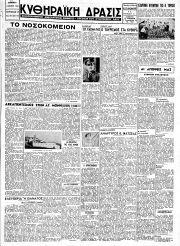 Κυθηραϊκή Δράσις, Φύλλο 105, 15-9-1948