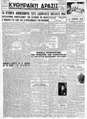 Κυθηραϊκή Δράσις, Φύλλο 106, 15-10-1948