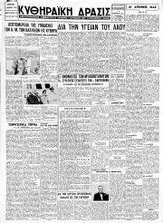 Κυθηραϊκή Δράσις, Φύλλο 107, 15-11-1948