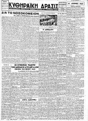 Κυθηραϊκή Δράσις, Φύλλο 108, 15-12-1948