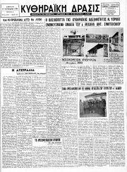 Κυθηραϊκή Δράσις, Φύλλο 166, 31-1-1954