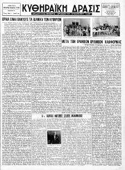 Κυθηραϊκή Δράσις, Φύλλο 167, 28-2-1954