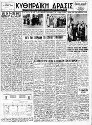 Κυθηραϊκή Δράσις, Φύλλο 168, 31-3-1954