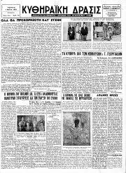 Κυθηραϊκή Δράσις, Φύλλο 169, 1-5-1954