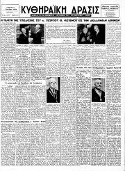 Κυθηραϊκή Δράσις, Φύλλο 171, 1-7-1954