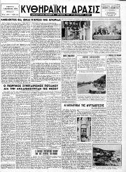 Κυθηραϊκή Δράσις, Φύλλο 172, 1-8-1954