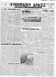 Κυθηραϊκή Δράσις, Φύλλο 173, 15-10-1954